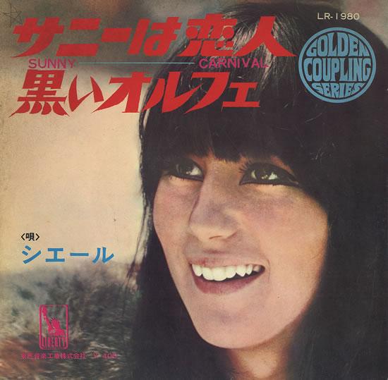 copertina disco giapponese della cantante