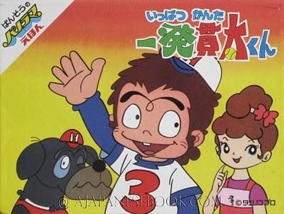 ippatsu-kanta-kun-pop-up-il-fichissimo-del-baseball-