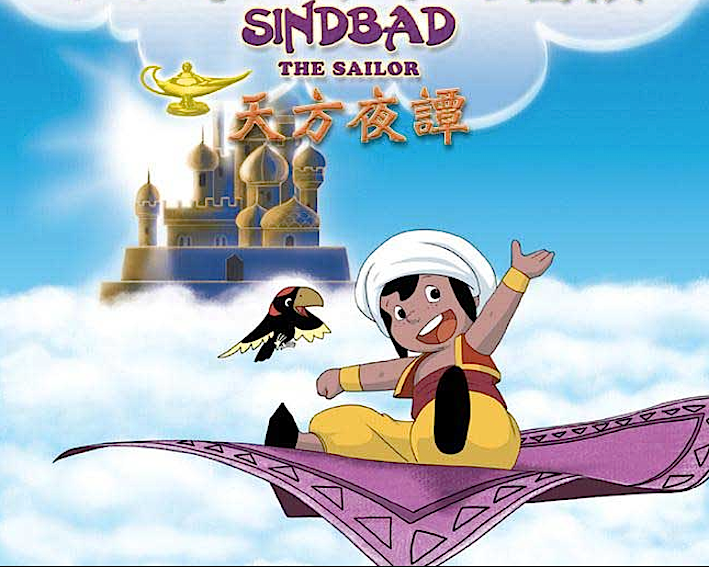 sinbad_arabian_nights_shirab